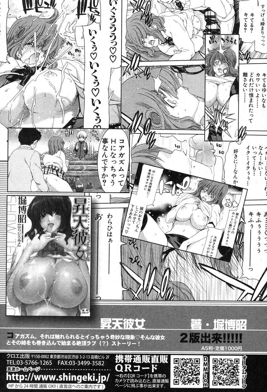 COMIC Shingeki 2012-11 134