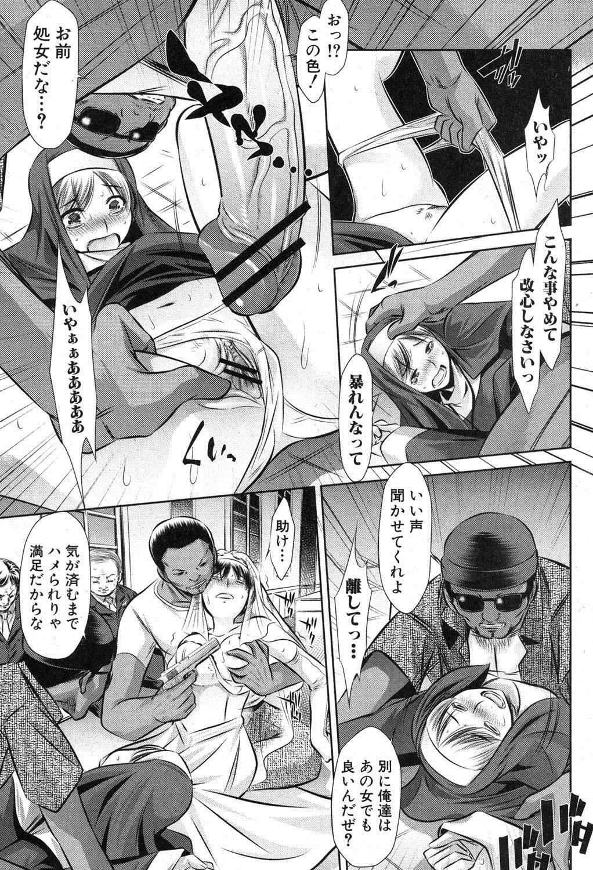 COMIC Shingeki 2012-11 145