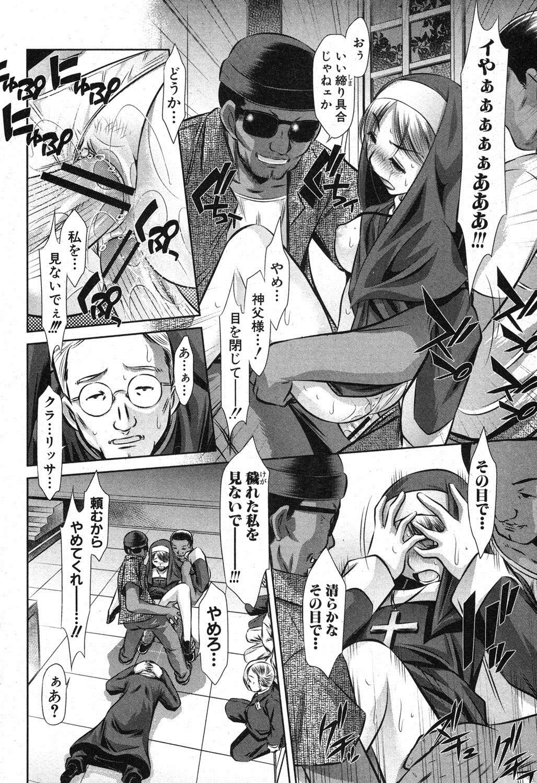 COMIC Shingeki 2012-11 154