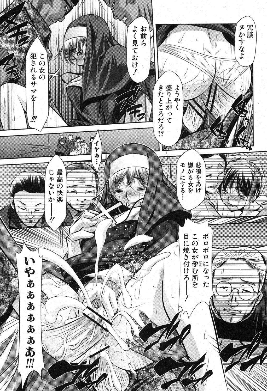 COMIC Shingeki 2012-11 155