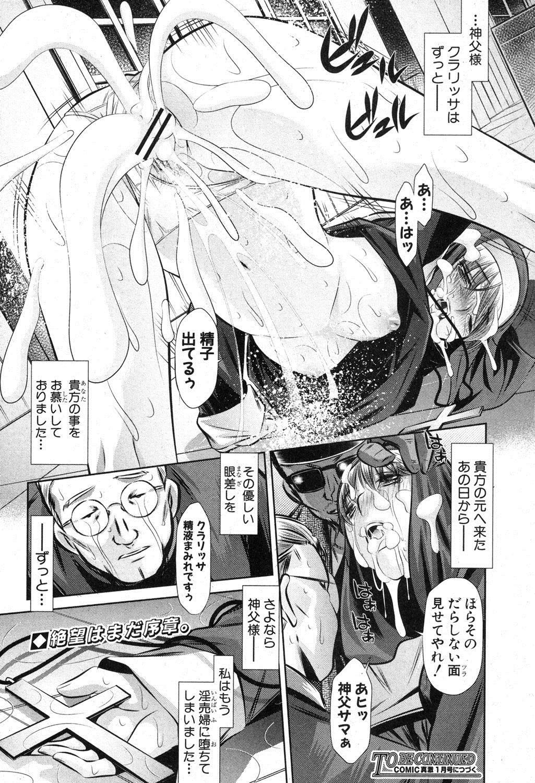 COMIC Shingeki 2012-11 160