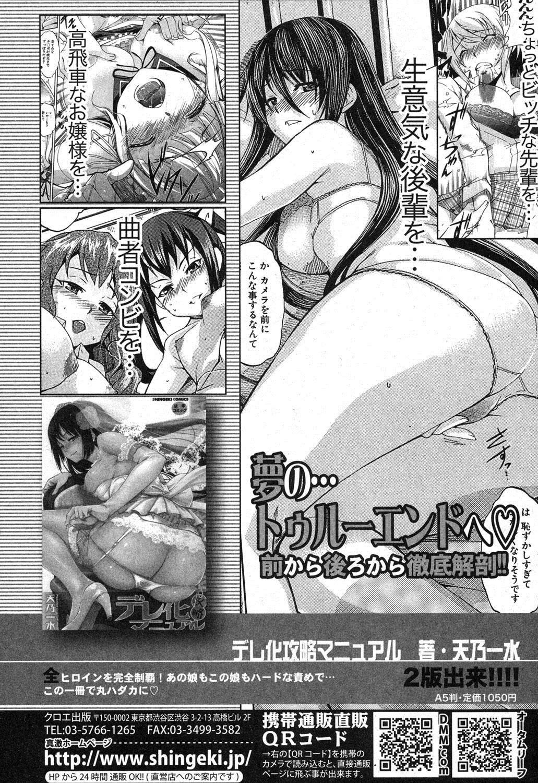 COMIC Shingeki 2012-11 163