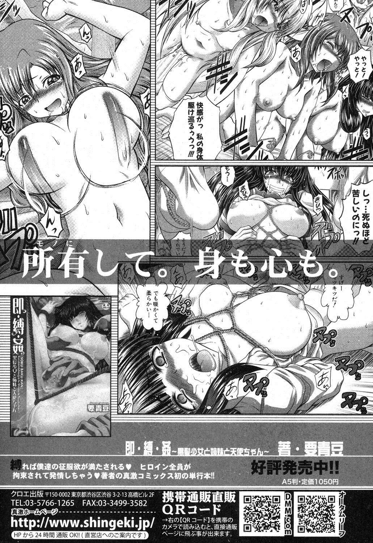 COMIC Shingeki 2012-11 164