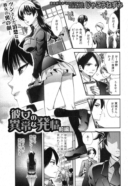 COMIC Shingeki 2012-11 165