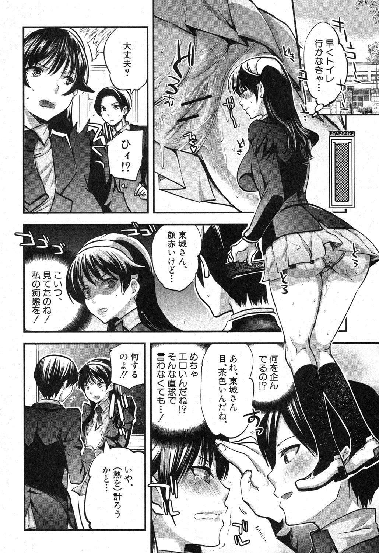 COMIC Shingeki 2012-11 176