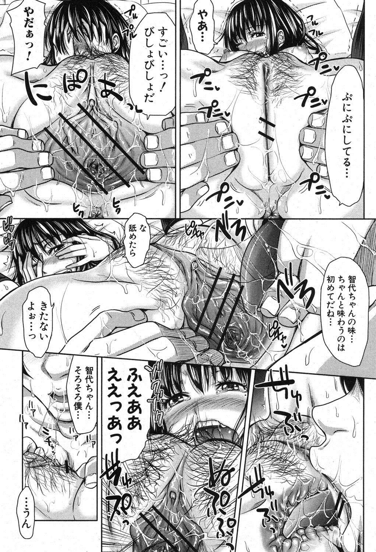 COMIC Shingeki 2012-11 17