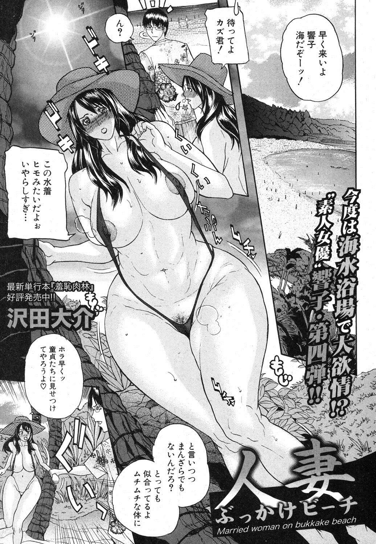 COMIC Shingeki 2012-11 189