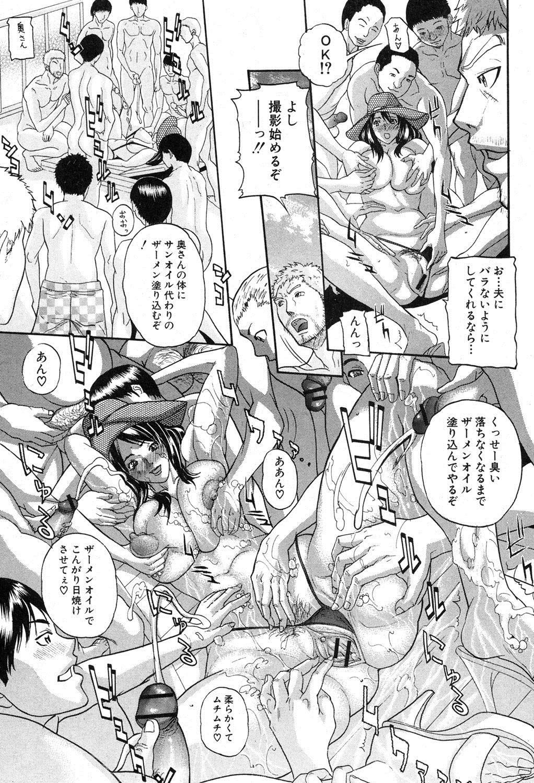COMIC Shingeki 2012-11 197