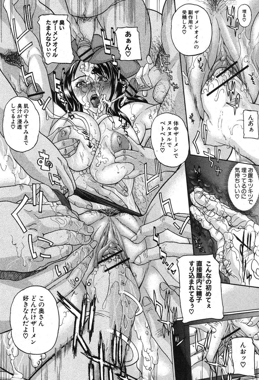 COMIC Shingeki 2012-11 199