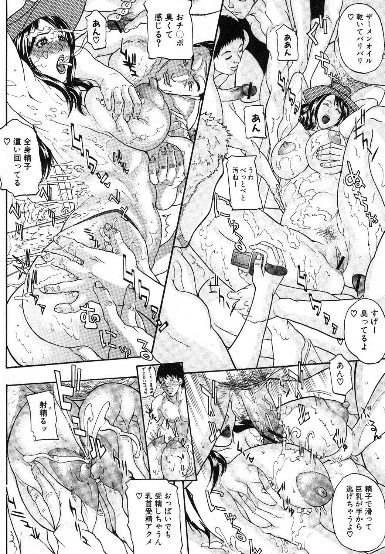 COMIC Shingeki 2012-11 200