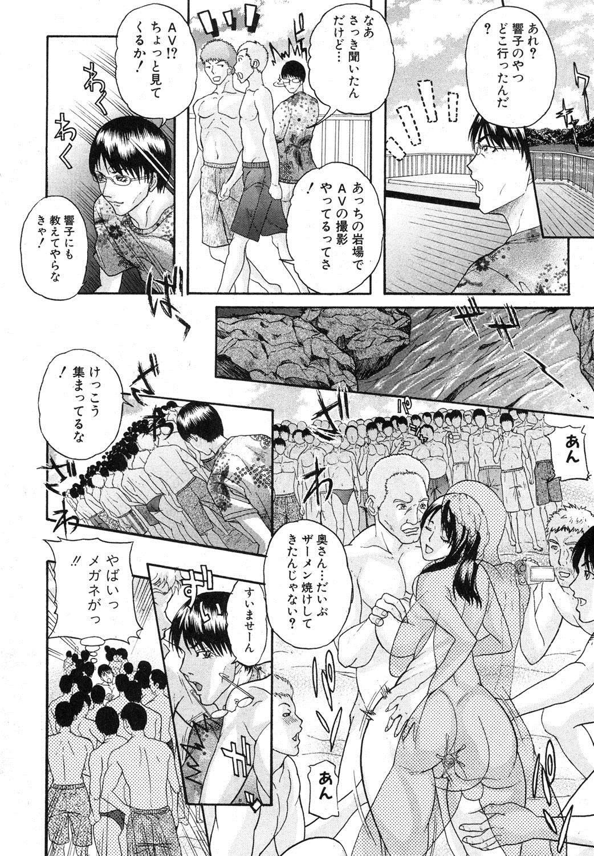 COMIC Shingeki 2012-11 204