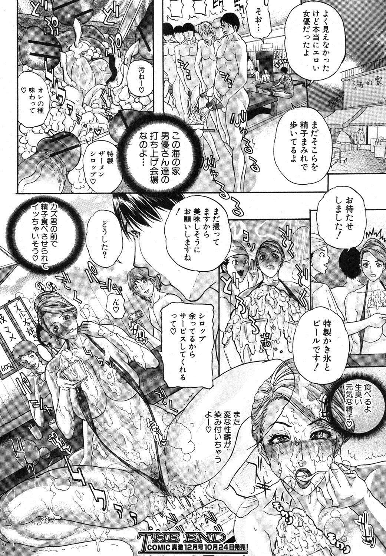 COMIC Shingeki 2012-11 212