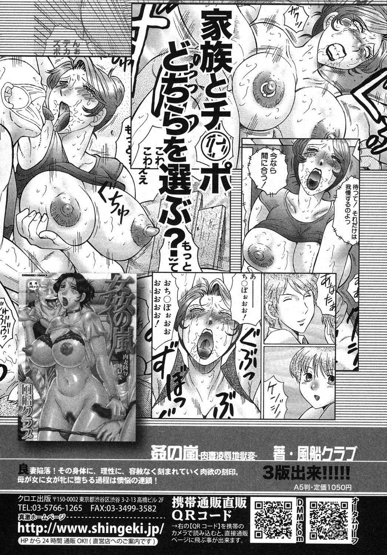 COMIC Shingeki 2012-11 214