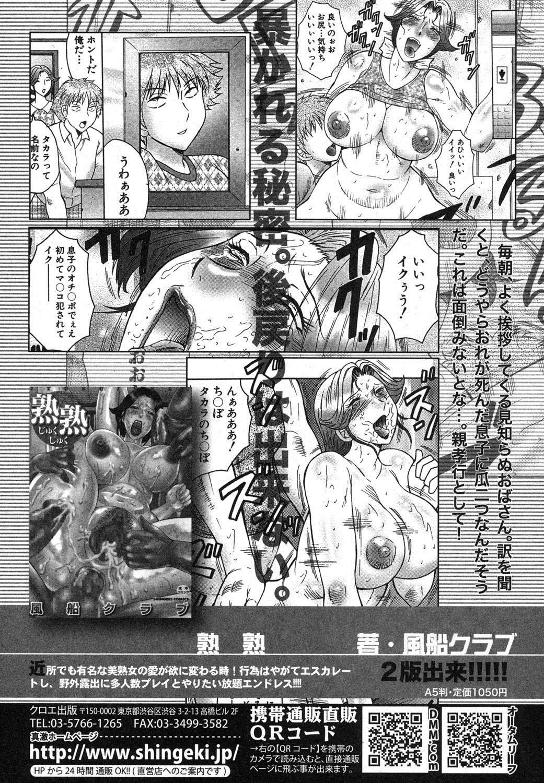 COMIC Shingeki 2012-11 215