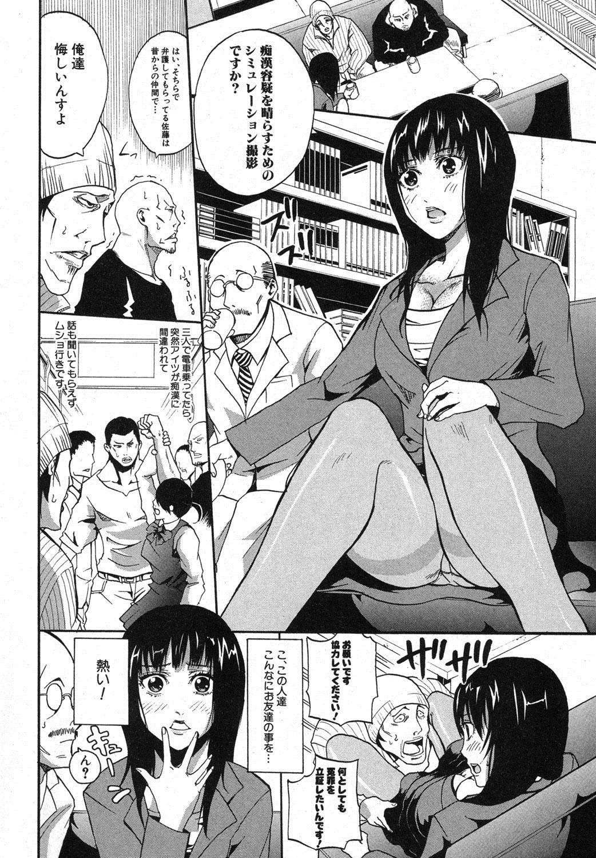 COMIC Shingeki 2012-11 218