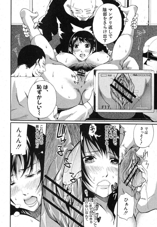 COMIC Shingeki 2012-11 228