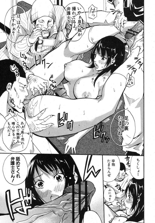COMIC Shingeki 2012-11 229