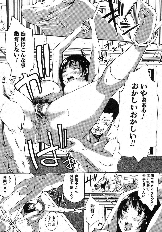 COMIC Shingeki 2012-11 234