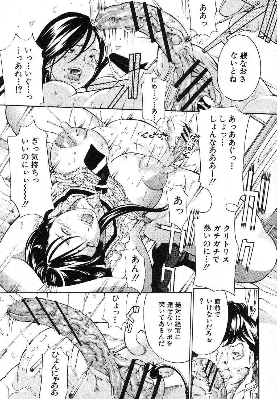 COMIC Shingeki 2012-11 253