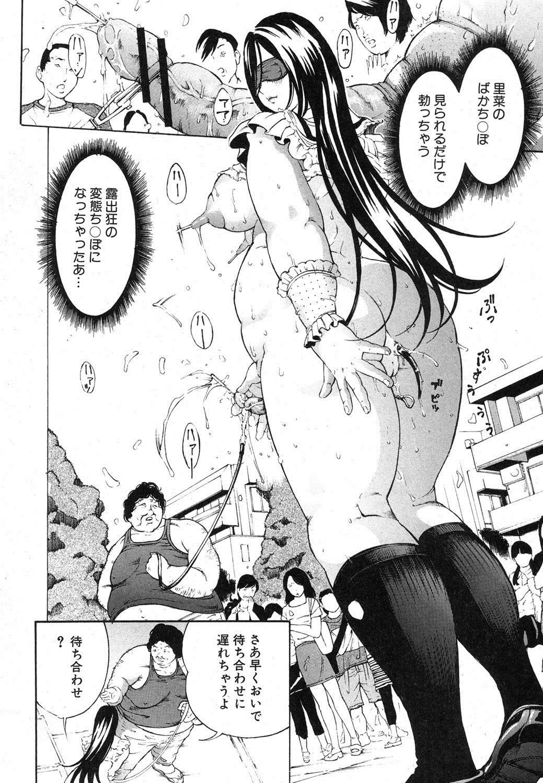 COMIC Shingeki 2012-11 260
