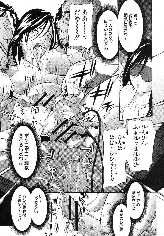 COMIC Shingeki 2012-11 261