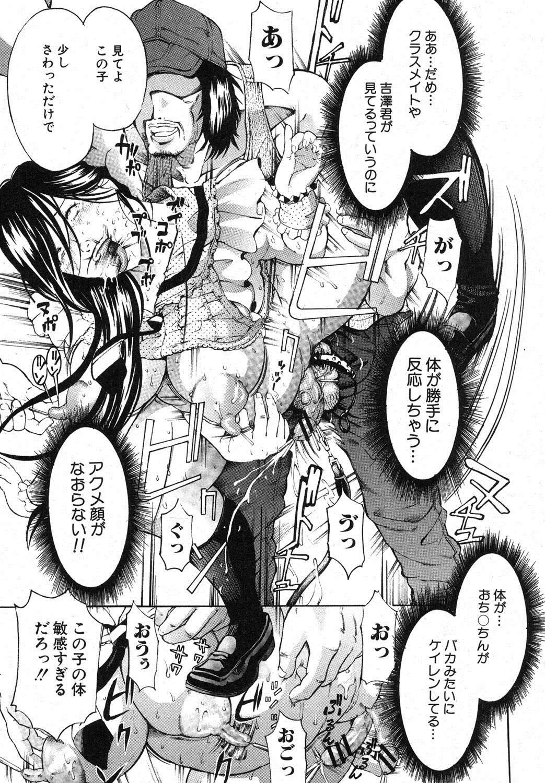 COMIC Shingeki 2012-11 271