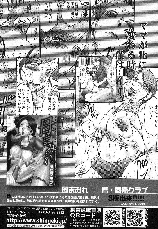 COMIC Shingeki 2012-11 314