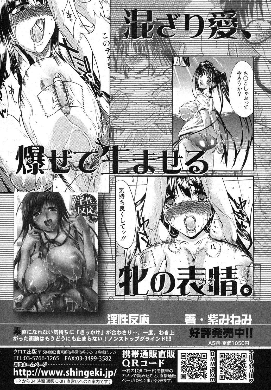 COMIC Shingeki 2012-11 318