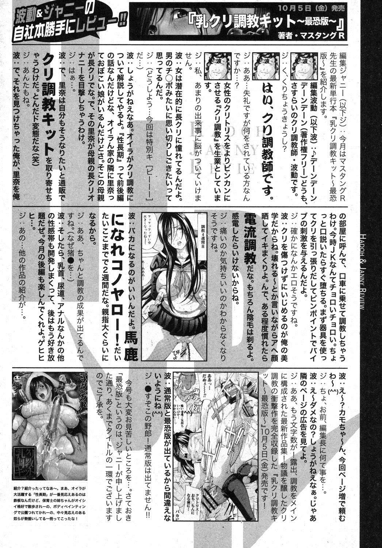 COMIC Shingeki 2012-11 328