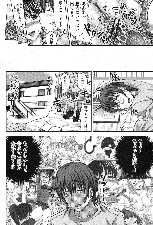 COMIC Shingeki 2012-11 32