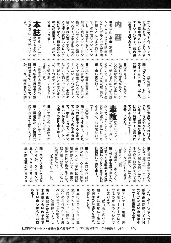 COMIC Shingeki 2012-11 331