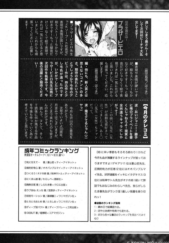 COMIC Shingeki 2012-11 334