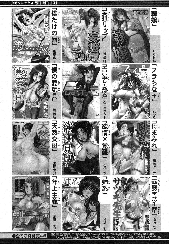 COMIC Shingeki 2012-11 338