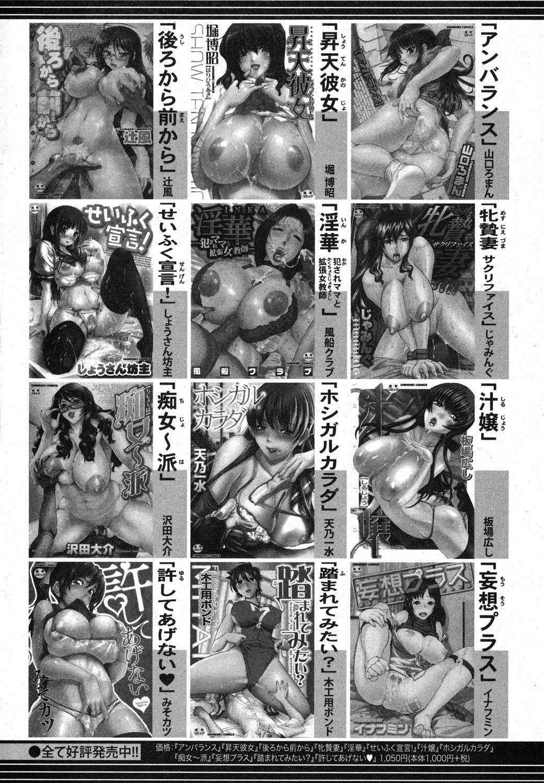 COMIC Shingeki 2012-11 339