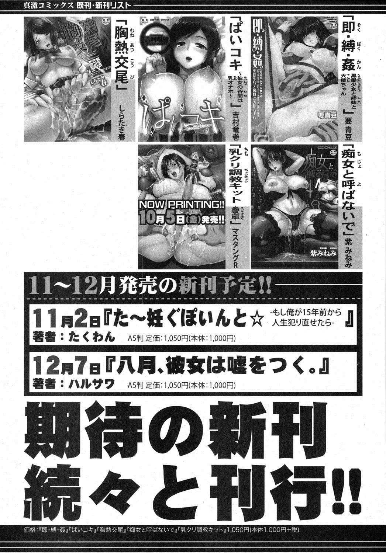 COMIC Shingeki 2012-11 342