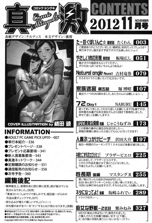 COMIC Shingeki 2012-11 343
