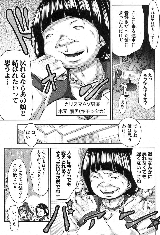 COMIC Shingeki 2012-11 39