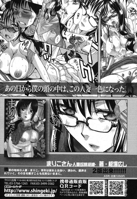 COMIC Shingeki 2012-11 44