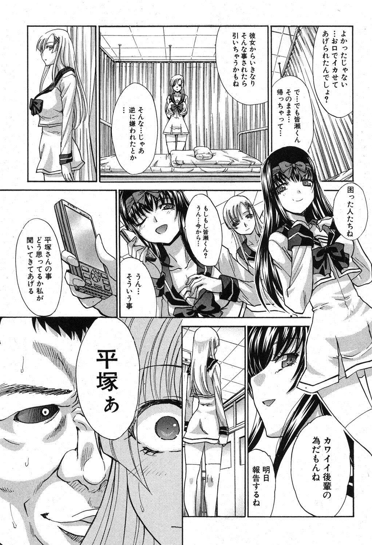 COMIC Shingeki 2012-11 53