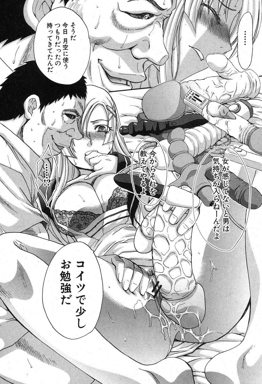 COMIC Shingeki 2012-11 55