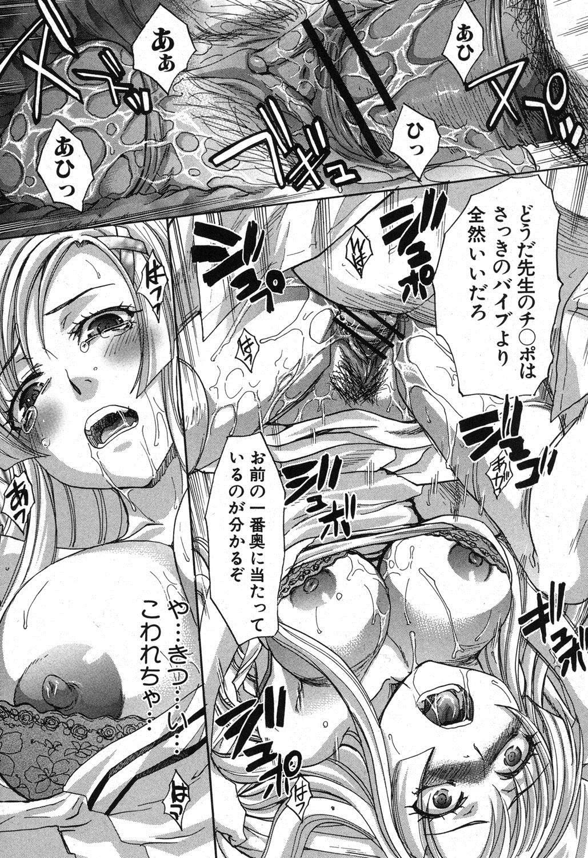 COMIC Shingeki 2012-11 60