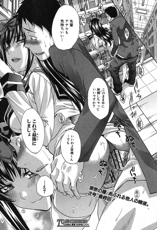 COMIC Shingeki 2012-11 68