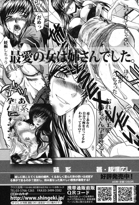 COMIC Shingeki 2012-11 69