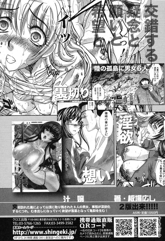 COMIC Shingeki 2012-11 71