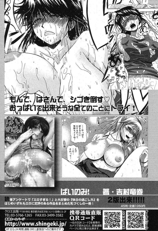 COMIC Shingeki 2012-11 72