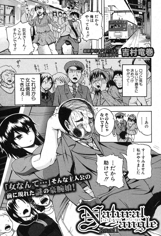 COMIC Shingeki 2012-11 73