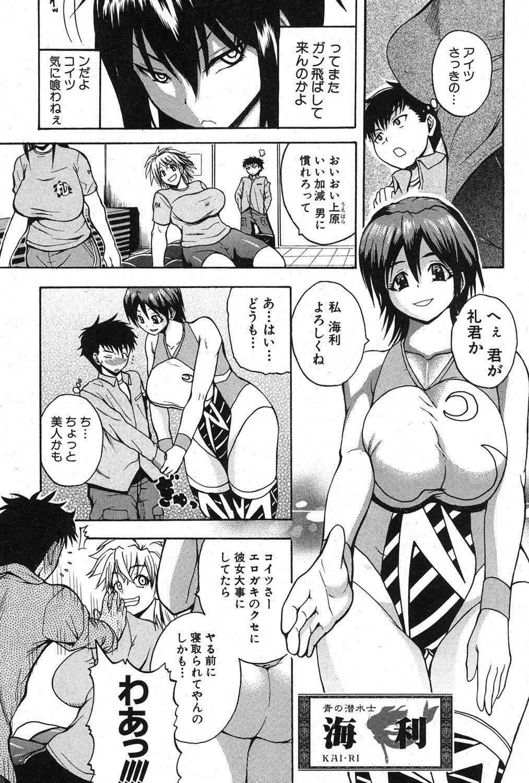 COMIC Shingeki 2012-11 77