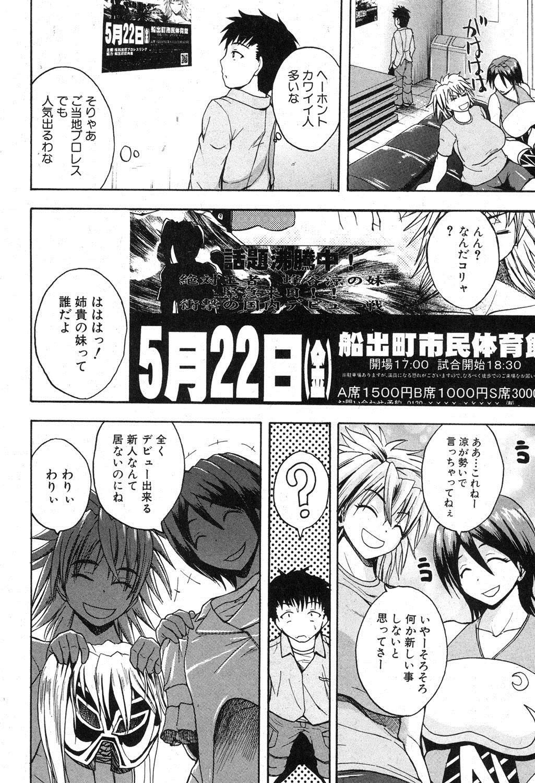 COMIC Shingeki 2012-11 78