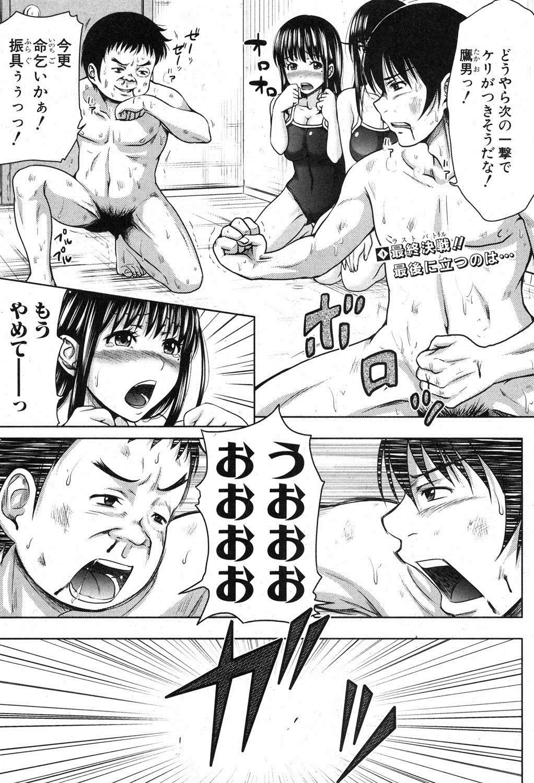 COMIC Shingeki 2012-11 7