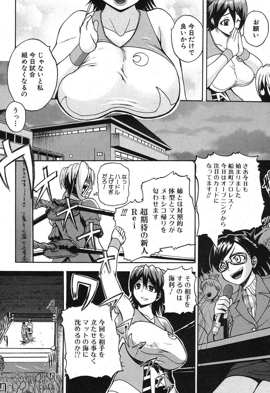 COMIC Shingeki 2012-11 80